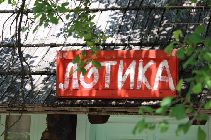 blog-voyage-serbie-ethno-village-Drvengrad-70